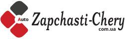 Броды магазин Zapchasti-chery.com.ua